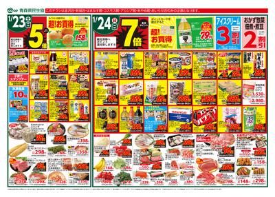 1月23日号おもて(7店舗)