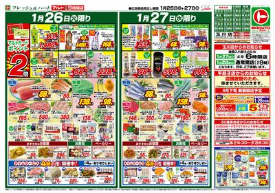 0126号-いわき表