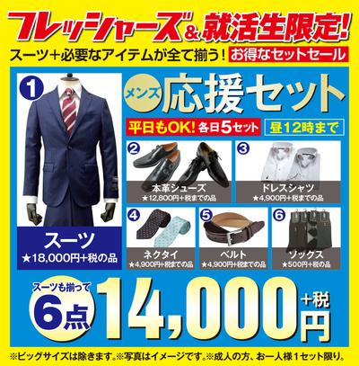 【フレッシャーズ&就活生限定】メンズ応援セット