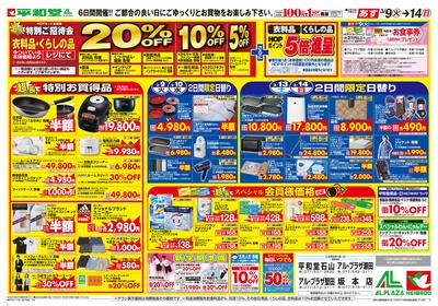 3/9(火)~超長特招会【裏面】