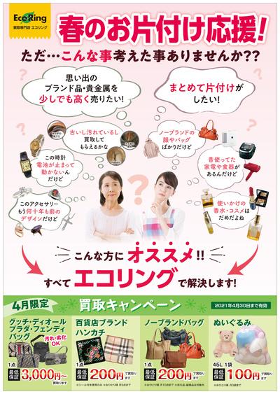 名古屋藤が丘店・香流店(表)