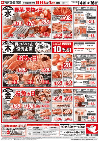4/13(火)~HOPマネーでのお支払いでHOPポイント5倍進呈【裏面】