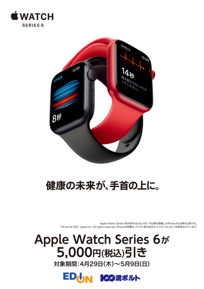 Apple Watch Series 6 5000円引き
