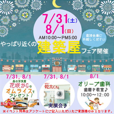 【二日間限定フェア開催!】