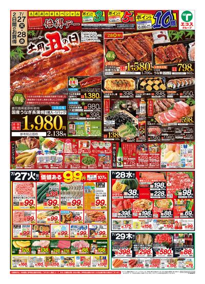 7月27日号茨城基本版日替わり・99円均一・土用丑の日:おもて