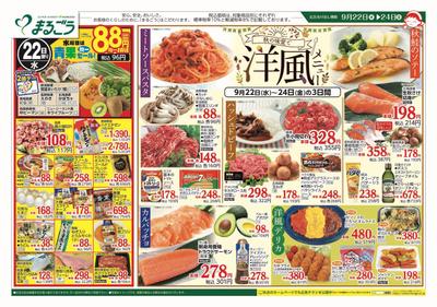 9月22日号 秋の味覚で洋風メニュー 表
