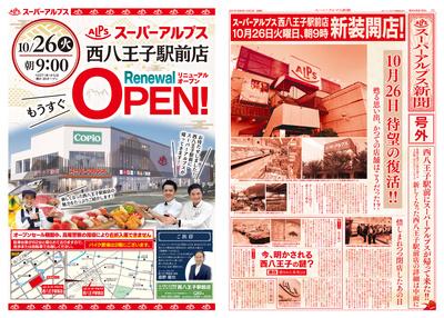 10/26OPEN!西八王子駅前店のご紹介