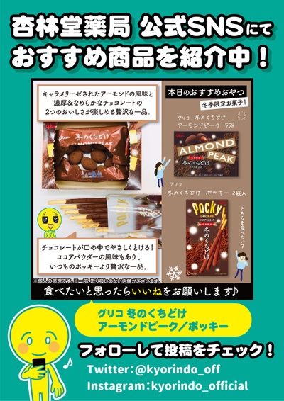 10/25~SNS告知